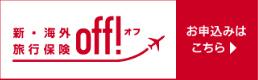 新・海外旅行保険 off!